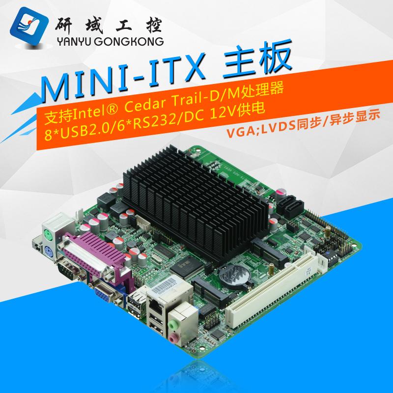 研域 H25 ATOM N2800双核四线程ITX迷你工控主板 POS机排队机主板