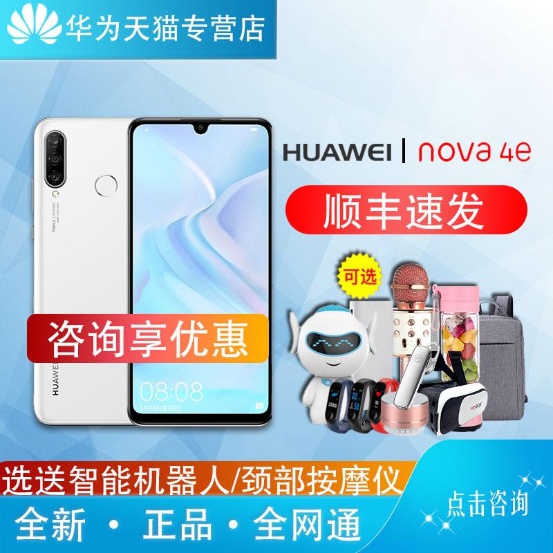 【咨询优惠】Huawei/华为 nova 4e 官方旗舰店官网手机