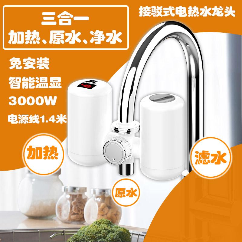 熱楽反発式電気の蛇口は早くキッチンを加熱して、水を通して無料で設置します。