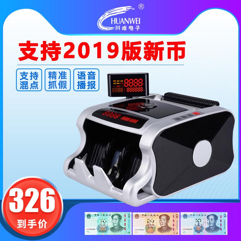 川唯验钞机2019新版人民币小型迷你家用办公银行专用点钞机B类点