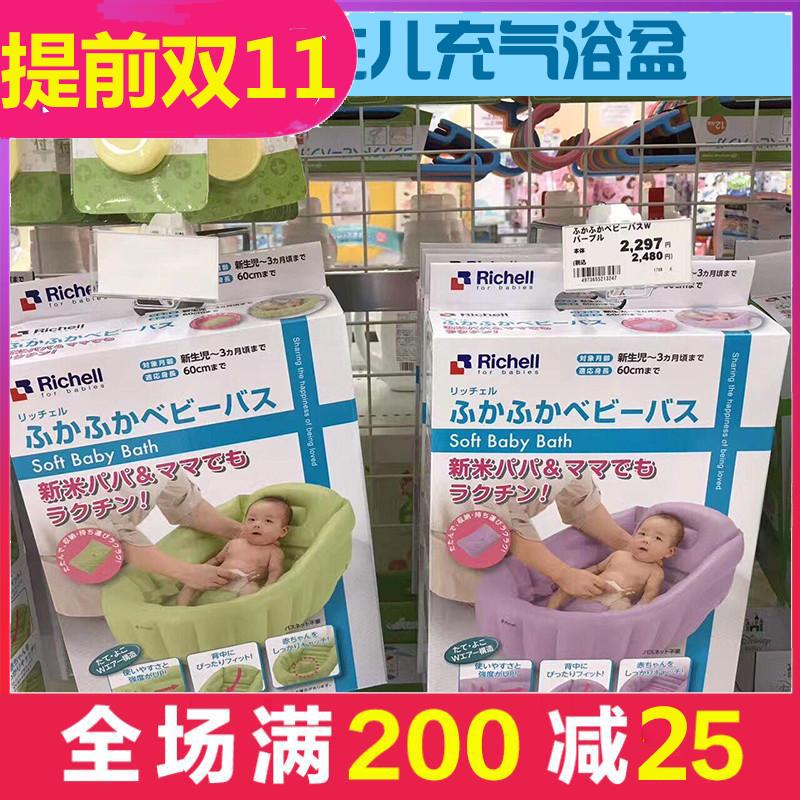 日本正品RICHELL柔软高性能宝宝新生儿充气洗澡浴盆送充气阀