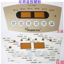 舒派 足浴盆 足浴器 洗脚盆S8888 按键开关面贴  配件