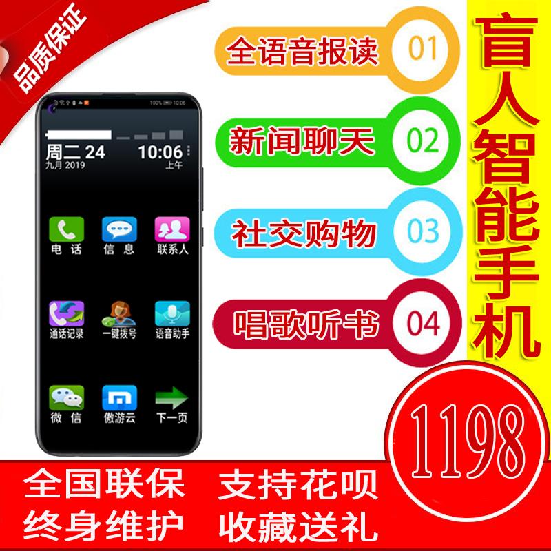 hotor/栄光Play 4 T全音声新聞視覚障害者スマートフォン真珠畅聴システム