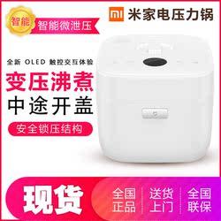 Xiaomi/小米 米家电压力锅电饭煲5L家用小型智能IH小米小饭锅