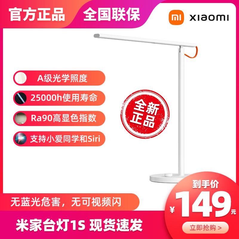xiaomi /小米米家1s卧室简约台灯