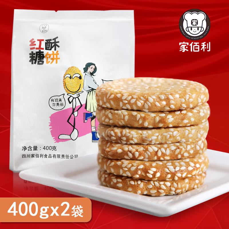 包邮什邡特色小吃家佰利红糖酥饼400gx2袋干点心传统糕点零食