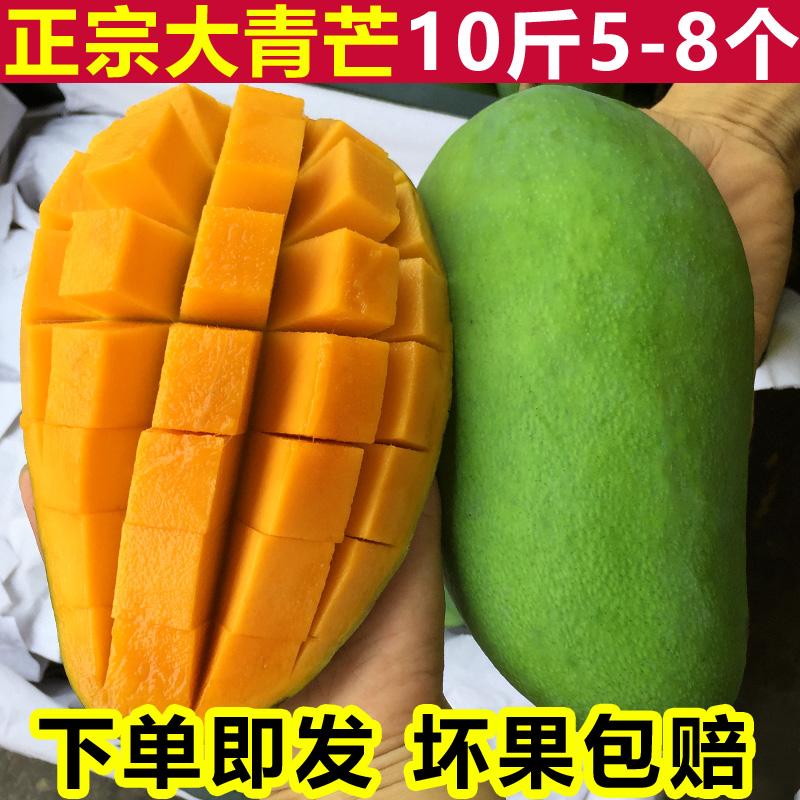 (用110元券)【现摘现发】海南金煌芒整箱10斤大青芒当季芒果新鲜应季水果