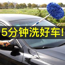 洗车拖把神器雪尼尔软毛刷子伸缩长柄擦车专用不伤汽车用刷车工具