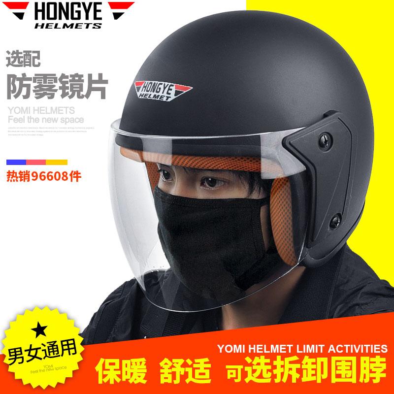 摩托车头盔男电动车头盔女士四季夏季冬季保暖半盔通用防雾安全帽