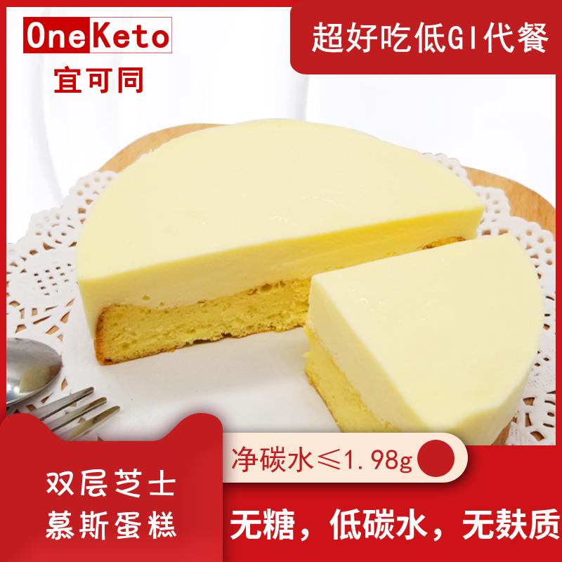 宜可同【芝士慕斯蛋糕】生酮零食糖醇券后39.80元