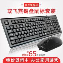 无线键盘鼠标套装办公家用笔记本电脑台式机械手感游戏静音