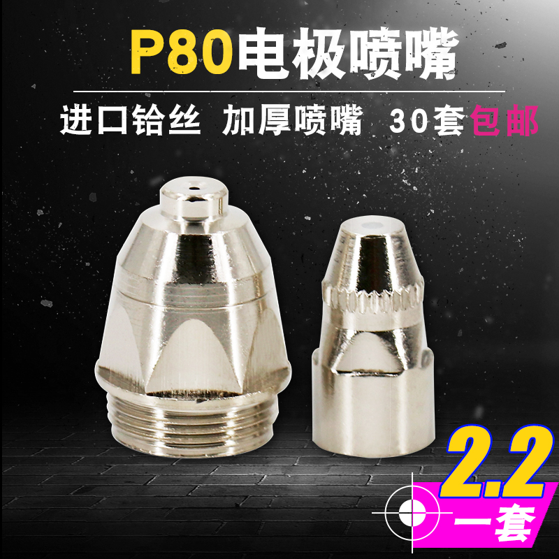 Panasonic P80 электрод сопло спрей жевать LGK100 подожди ион импорт гафний провод упакованный косить рот резак монтаж