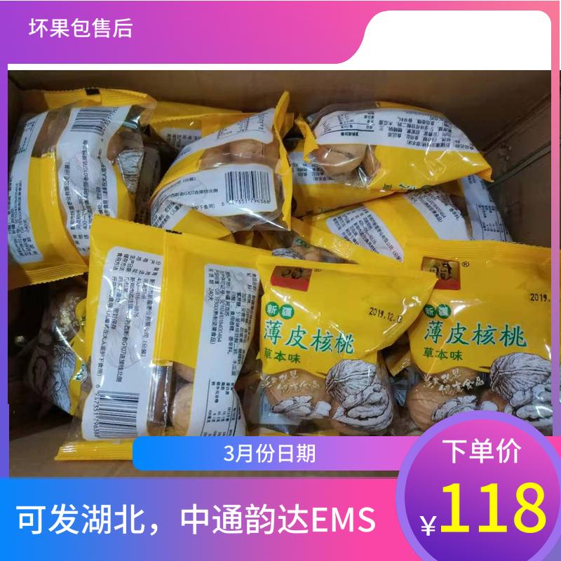 斤整箱独立小包坚果零食孕妇包邮5炎黄故里新疆熟核桃薄皮草本味