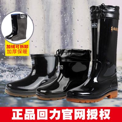 回力雨鞋男士水靴套鞋雨靴男短筒中筒高筒防水鞋胶鞋水鞋男加绒棉