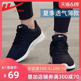 回力男鞋夏季透气薄款网面运动鞋男跑步鞋网眼鞋网鞋子男士休闲鞋