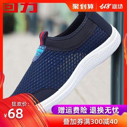 回力男鞋夏季网面鞋懒人透气网鞋一脚蹬休闲运动鞋老北京布鞋子男
