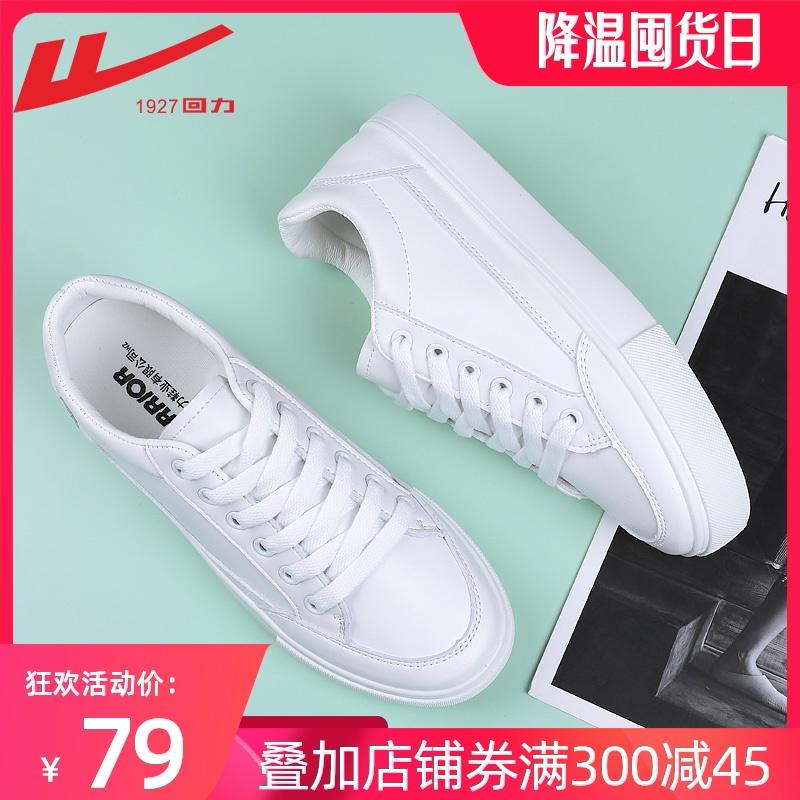 预售回力小白鞋女2020新款女鞋爆款秋季百搭板鞋女休闲鞋运动鞋子