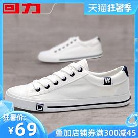 回力男鞋2020夏季新款小白鞋帆布鞋子潮流男韩版休闲布鞋运动板鞋