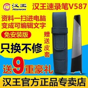 汉王扫描笔V587升级版免安装版速录笔v587手持扫描仪便携式文字录入笔办公家用手持高清速录笔文字扫描仪品牌