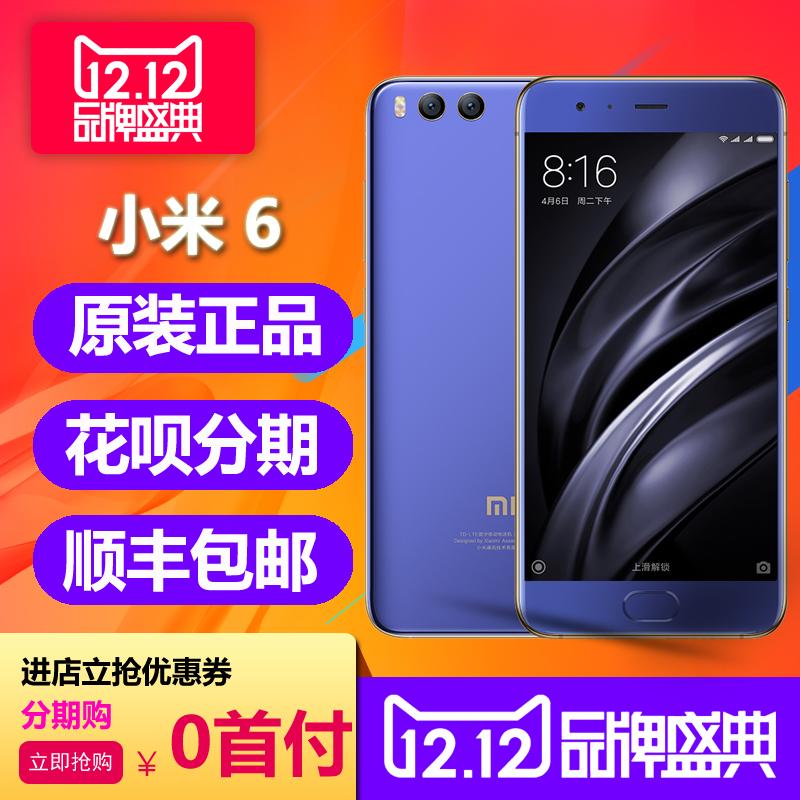 小米7 Xiaomi/小米 小米手机6 骁龙835全网通原封正品智能手机