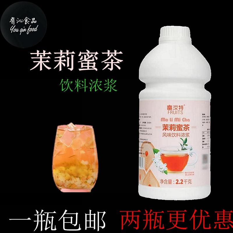 航帆浓缩果汁饮料浓浆茉莉蜜茶原料奶茶店专用浓缩果汁水果茶原料