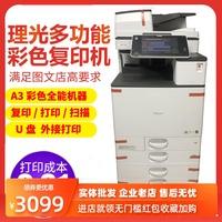 理光5002 6054 5503彩色復印機辦公a3激光打印機一體機大型商用