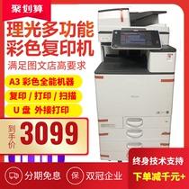 理光500260545503彩色復印機辦公a3激光打印機一體機大型商用