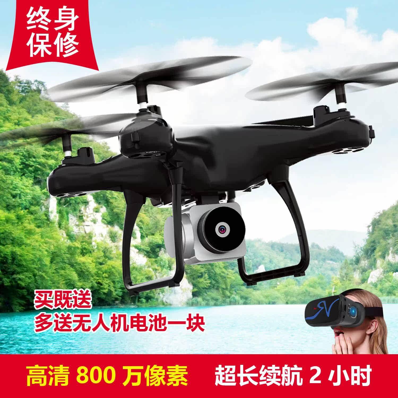 无人机专业高清航拍超长续航四轴飞行器充电耐摔遥控飞机儿童玩具