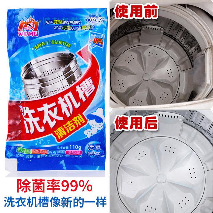 洗衣机槽清洁剂杀菌家用除垢剂