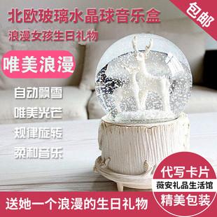 麋鹿水晶球音乐盒天空之城自动飘雪发光旋转浪漫情侣女友圣诞礼物