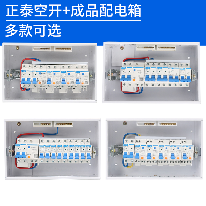 家庭用配電箱セットの空開梱の強電箱13回路1 P 2 P暗装明箱空気スイッチセット