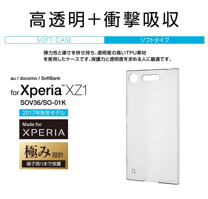 日本ELECOM 索尼 XZ1手机壳全包软壳XZP高透明+冲击吸收XZ1C