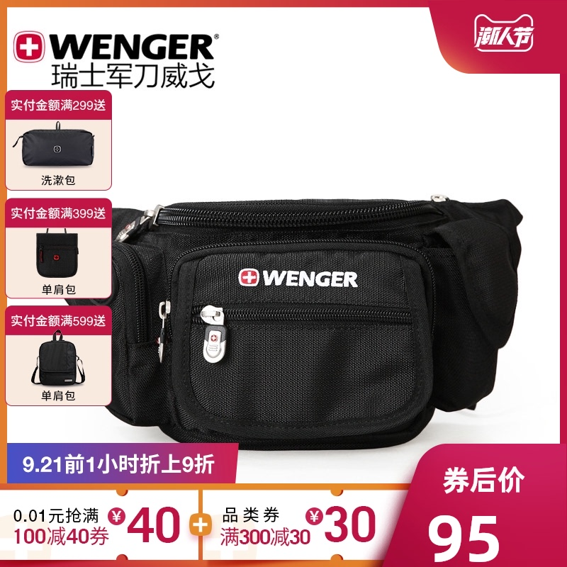 Wenger威戈瑞士军刀户外健身腰包多功能单肩包斜挎包男