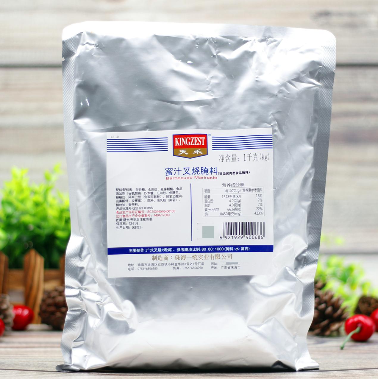 包邮天禾蜜汁叉烧1kg烤翅烧烤腌料券后25.00元