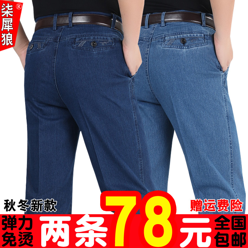 Qixilang mens jeans high waist straight tube business casual pants middle-aged and elderly elastic non iron loose pants