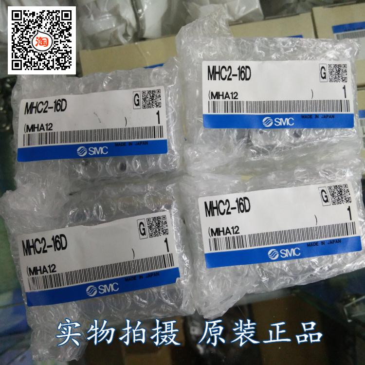 全新SMC气动手指MHC2-16D日本原装正品夹爪现货销售秒速发货