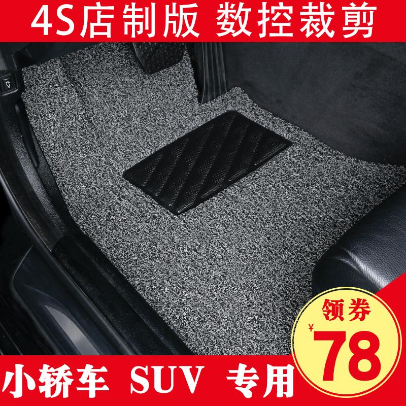 汽车丝圈脚垫专车专用定制 车脚垫防水防滑易清洗可裁剪耐脏无味