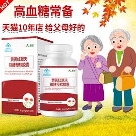 买2送1辅降血糖加强型铬酵母胶囊保健品无降糖药糖尿病食品蜂胶茶