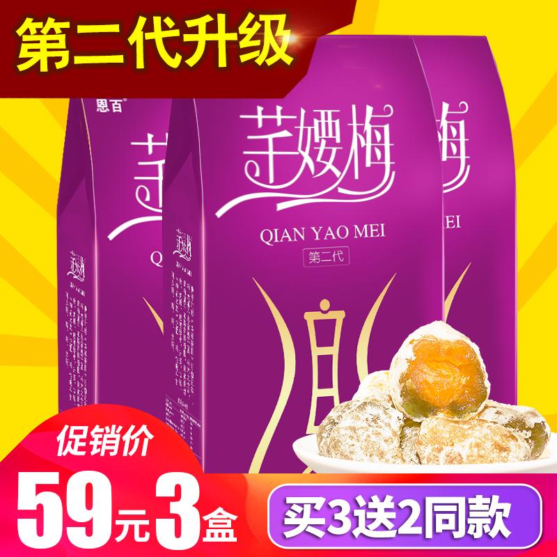 3盒恩百正品酵素梅随便孝素青梅果清时时净颜清净梅子不含仟纤体