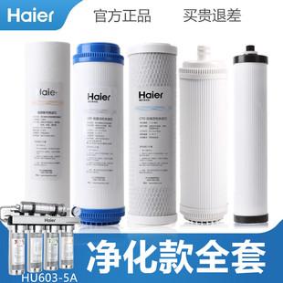 海尔净水器滤芯HU603 3A升级款 净化软化PP棉活性炭超滤膜树脂
