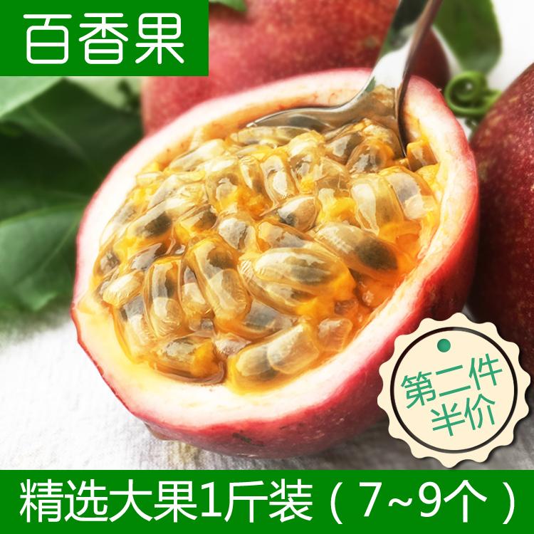12.90元包邮百香果1斤大果新鲜水果酸甜香西番莲鸡蛋果孕妇水果非广西百香果5