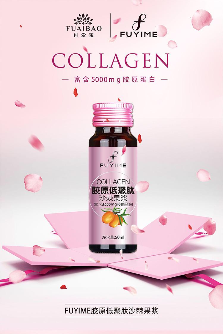 付爱宝胶原蛋白付于敏FUYIME胶原蛋白COLLAGEN胶原低聚肽沙棘果浆