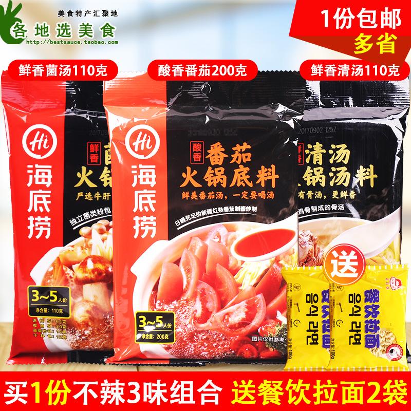 海底捞火锅底料不辣3味组合 鲜香番茄菌汤三鲜火锅炖汤多用途调料