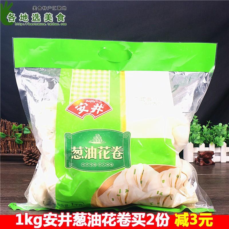 安井葱油花卷1kg 传统早餐酒店自助点心早点面食馒头包子速冻食品