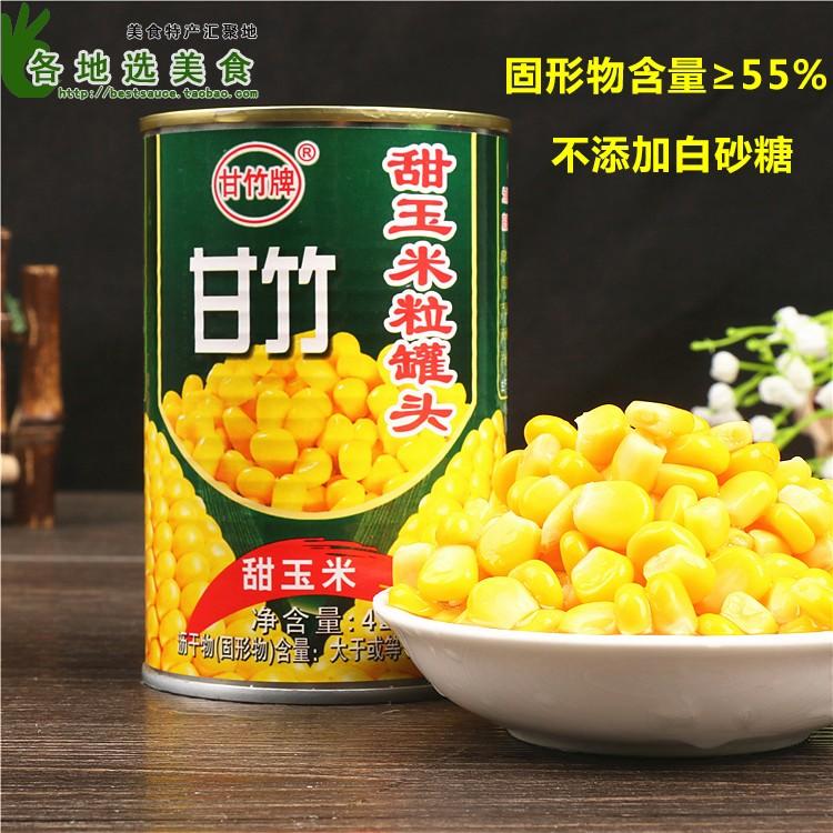 5罐包邮 甘竹甜玉米粒罐头425g 即食沙拉披萨玉米烙榨汁原料批发