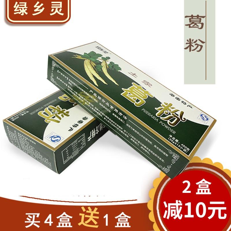 绿乡灵葛粉湖南特产农家葛根粉盒装450克小包装早餐代餐粉冲饮品