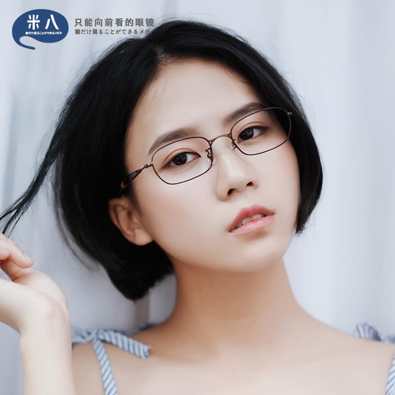 米八日本圆脸眼镜架男超轻椭方复古近视眼镜女小脸简约文艺平光镜