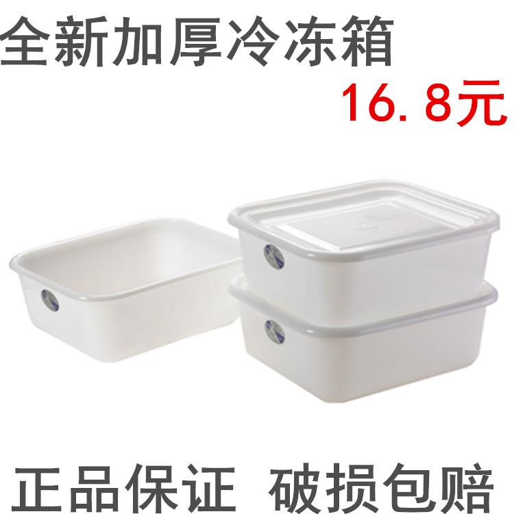 包邮联生3号储物箱加盖食物储存箱塑料白色四方箱 收纳箱储小号