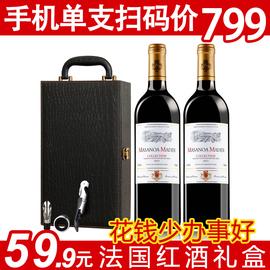 法国进口红酒干红葡萄酒双支礼盒装送礼高档皮箱2支装包邮