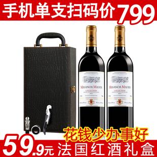 送礼高档皮箱2支装 法国进口红酒干红葡萄酒双支礼盒装 包邮